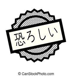 horrific stamp on white - horrific black stamp in japanese ...