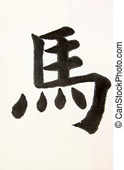 horse Calligraphy, Chinese calligraphy