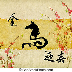 """Horse Calligraphy, Chinese calligraphy. word for """"horse"""", with plum blossom on old antique vintage paper background"""