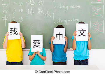 I love Chinese - group of primary school students holding ...