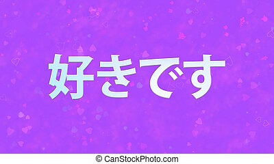 I love you written on condensation glass with purple light i love you text in japanese on purple background voltagebd Images