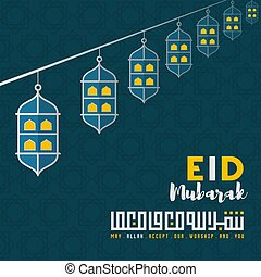 """Ied Mubarak design. Arabic Calligraphy text. Light lantern vector. Arabic text that mean is """"May Allah Accept our worship and your worship"""". vector illustration."""