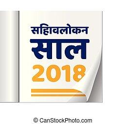 illustration, granska, anteckningsbok, vektor, 2018, år, hindi.