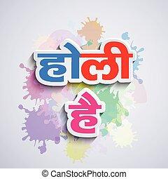 illustration of hindu festival Holi Background