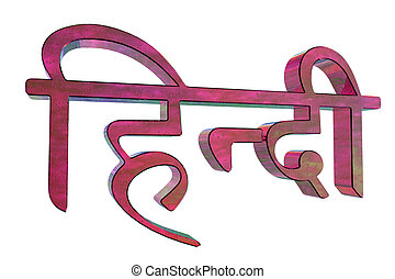 inscripción, three-dimentional, hindi