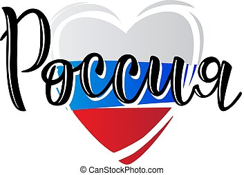 Inscription Russia, lettering logo with heart.