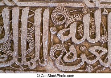 inscriptions in Alhambra
