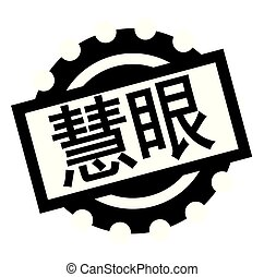 insight black stamp in chinese language. Sign, label,...
