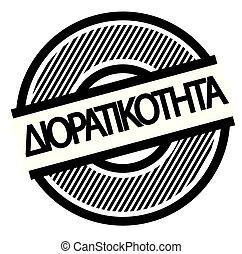 insight black stamp in greek language. Sign, label, sticker