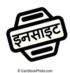 insight black stamp in hindi language. Sign, label, sticker