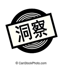 insight black stamp in japanese language. Sign, label,...