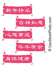 insluiten, levendig, jaar, boodschap, vrolijke , veiligheid, begroetenen, succes, voorspoed, cutouts., vector, health., jaar, chinees, nieuw, mandrian, rood