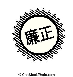 integrity black stamp in chinese language. Sign, label, sticker