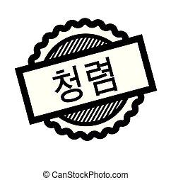 integrity black stamp in korean language. Sign, label, sticker
