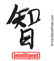 intelligent, traditional chinese calligraphy