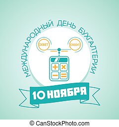 International Accounting Day  russia
