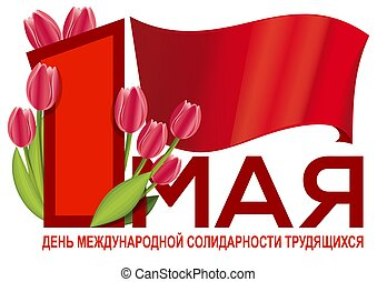 International Workers Day card - greetings in Russian
