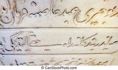 Islamic Arabic Writings Carved In S - Ottoman Arabic Stone...