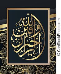 Islamic calligraphy, Allah is the best of the merciful
