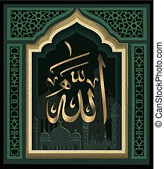Islamic calligraphy Allah is the only one who is worthy of...