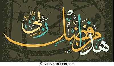 "Islamic calligraphy from the Koran, Sura "" Naml Is by the grace of my Lord."