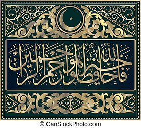 "Islamic calligraphy from the Koran, Surah 12 Yusuf, verse 64. means "" Allah protects better. He is the most merciful of the merciful"