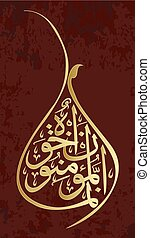 Islamic calligraphy from the Qur'an Surah Hujurat the...
