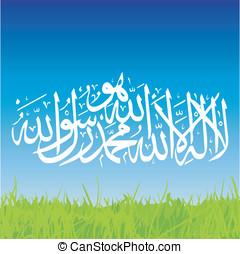 Islamic Calligraphy in grass