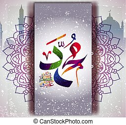 Islamic calligraphy Muhammad may Allah bless him and greet...