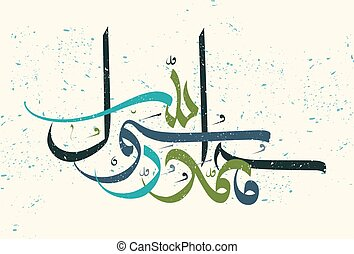 "Islamic calligraphy ""Muhammad Rasulullah"" means Muhammad is the messenger of Allah"
