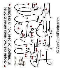 Islamic calligraphy of imam Ali - Arabic Islamic calligraphy...