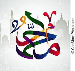 Islamic calligraphy of Muhammad on light background.