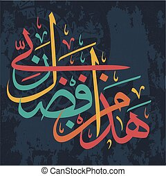 "Islamic calligraphy ,"" this is the mercy of my Lord"""