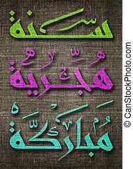 Arabic islamic calligraphy wishing you a blessed new year islamic new year greeting card m4hsunfo