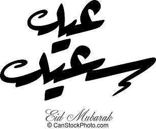 islamic, ramadan, caligrafia