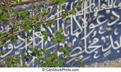 Islamic Text on Wall of Building - Steady, close up shot of...