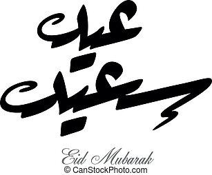 islamisch, ramadan, kalligraphie