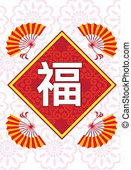 jahreswechsel, chinesisches , muster