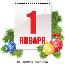 January 1 - Happy New Year and a calendar with fir branches...
