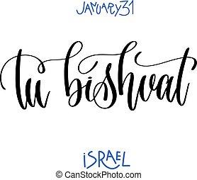 january 31 - tu bishvat - israel, hand lettering hebrew inscript