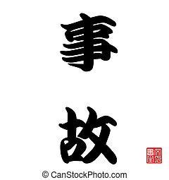 Japan Calligraphy represents Accident that happen uncontrolled