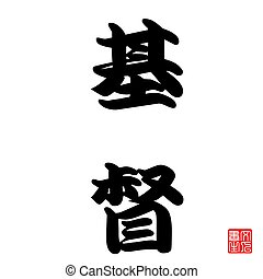 Japan Calligraphy represents Christianity as a religion