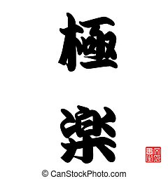 Japan Calligraphy represents Heaven in religion term