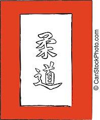 japan calligraphy - judo art illustration text vector