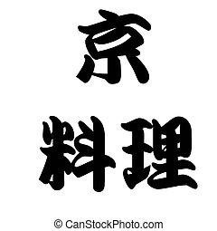 Japan Calligraphy Kyoto cuisine - Kyoto Cuisine, or...
