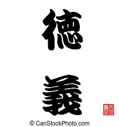 Japan Calligraphy represents Morality between brothers or friends