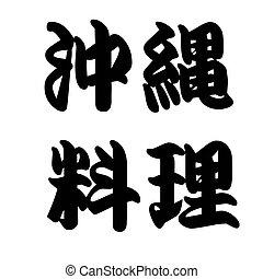 Japan Calligraphy Okinawa culinary - Okinawan cuisine is the...