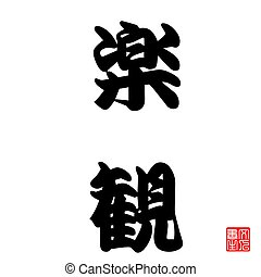 Japan Calligraphy represents Optimistic of a person