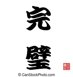 Japan Calligraphy represents Perfect in one work or action