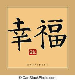 Japan happiness Hieroglyph, Hand drawn Japanese calligraphy. Vector